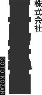 株式会社五島鉱山